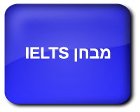 מבחן IELTS