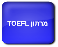 מרתון TOEFL