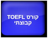 קורס TOEFL קבוצתי