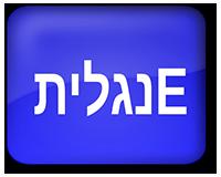 אנגלית עסקית לוגו קטן